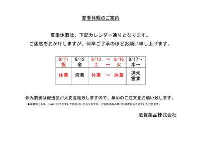 夏季休業のご案内共通.jpg