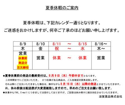 2018年夏季休業.jpg