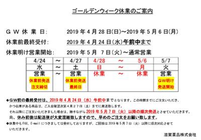 GW休業のご案内-卸2019.jpg