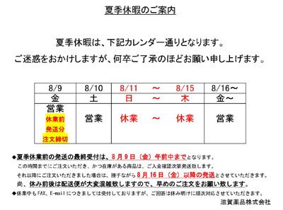 夏季休業のご案内-卸2019.jpg