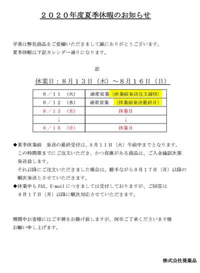 2020年度夏季休暇のお知らせ.jpg