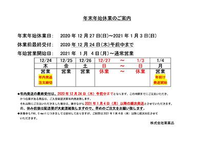 20-21_年末年始休業のご案内-卸.jpg